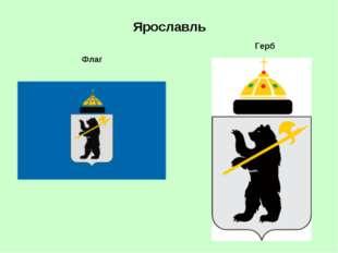 Ярославль Флаг Герб
