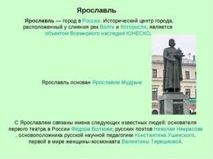 Ярославль Ярославль— город в России. Исторический центр города, расположенны
