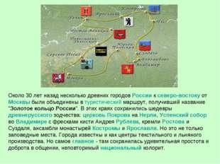 Около 30 лет назад несколько древних городов России к северо-востоку от Москв