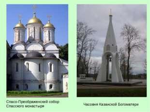 Часовня Казанской Богоматери Спасо-Преображенский собор Спасского монастыря