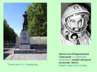 Памятник Н.А.Некрасову Валентина Владимировна Терешкова— советский космона