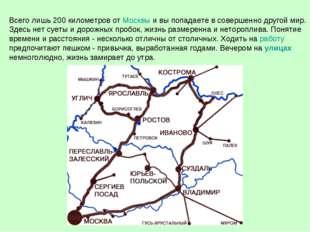 Всего лишь 200 километров от Москвы и вы попадаете в совершенно другой мир. З
