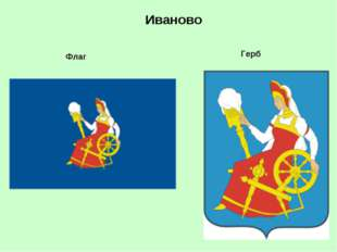 Иваново Флаг Герб