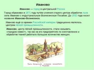 Иваново Иваново— город в центральной России Город образован в 1871 году путё