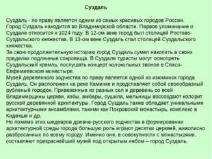 Суздаль - по праву является одним из самых красивых городов России. Город Суз