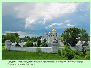 Суздаль - один из древнейших и красивейших городов России, сердце Золотого ко