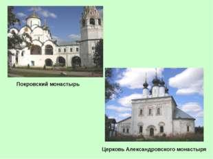 Покровский монастырь Церковь Александровского монастыря