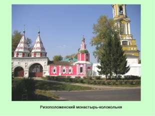 Ризоположенский монастырь-колокольня