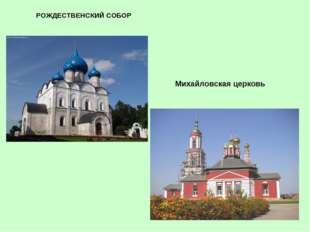 РОЖДЕСТВЕНСКИЙ СОБОР Михайловская церковь