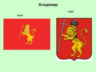 Владимир Флаг Герб