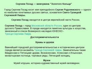 Сергиев Посад— город Московской области России, один из центров русского Прав