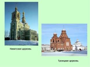 Никитская церковь Троицкая церковь