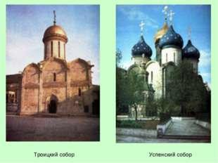 Успенский собор Троицкий собор