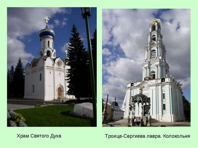 Храм Святого Духа Троице-Сергиева лавра. Колокольня