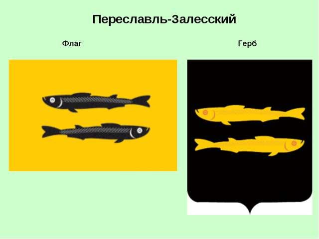 Переславль-Залесский Флаг Герб