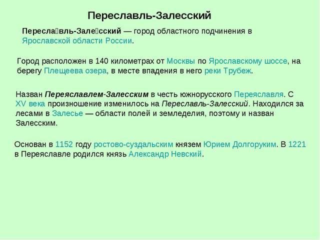 Переславль-Залесский Пересла́вль-Зале́сский— город областного подчинения в Я...