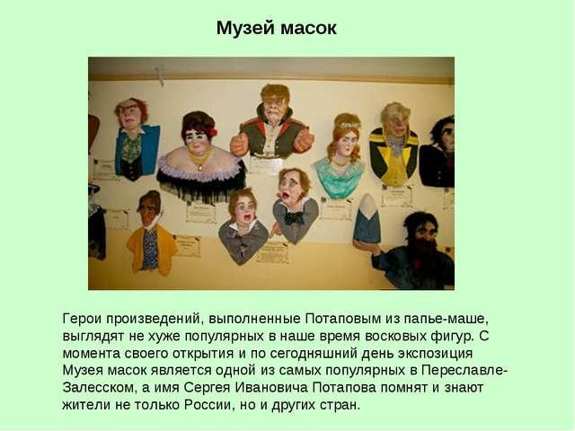Музей масок Герои произведений, выполненные Потаповым из папье-маше, выглядят...