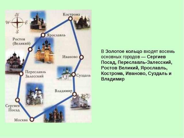 В Золотое кольцо входят восемь основных городов— Сергиев Посад, Переславль-З...