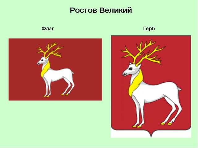 Презентация по окружающему миру на тему Золотое кольцо России  Ростов Великий Флаг Герб