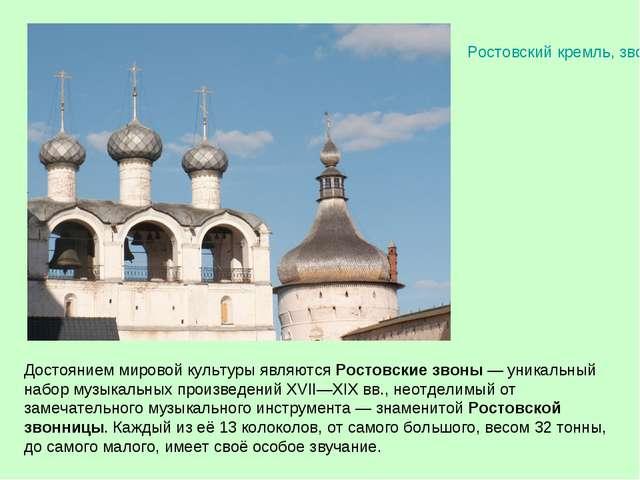 Ростовский кремль, звонница Успенского собора Достоянием мировой культуры явл...