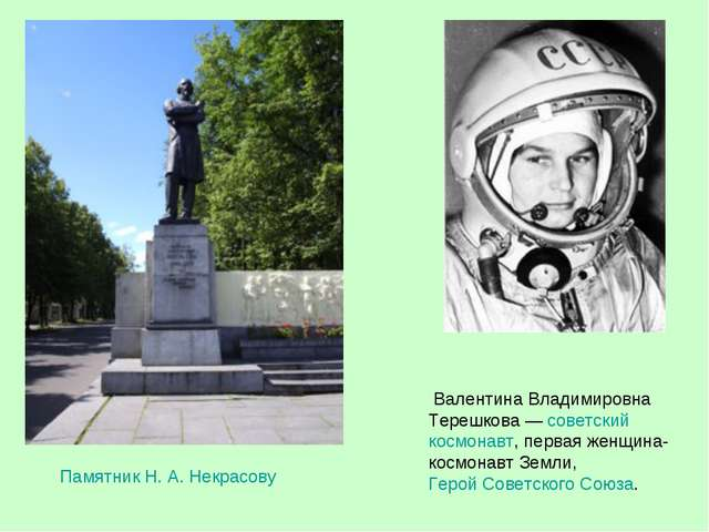 Памятник Н.А.Некрасову Валентина Владимировна Терешкова— советский космона...