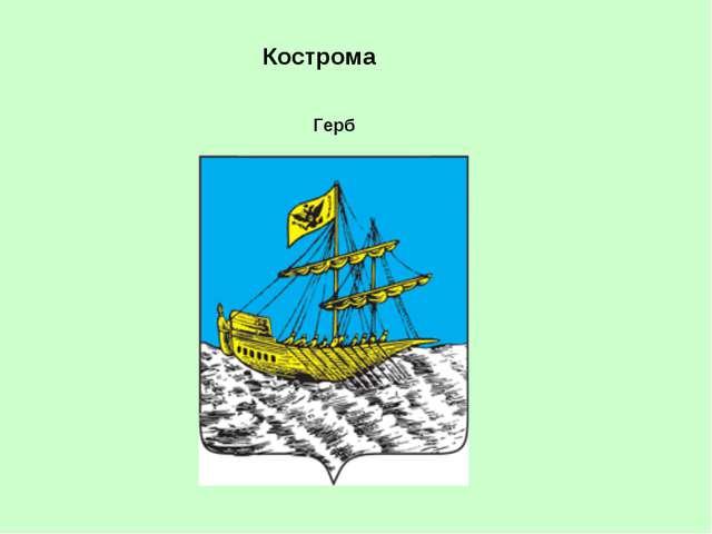 Кострома Герб