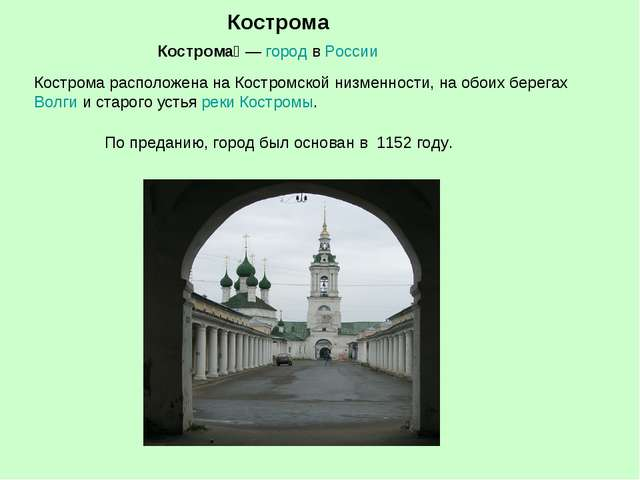 Кострома Кострома́ — город в России Кострома расположена на Костромской низме...