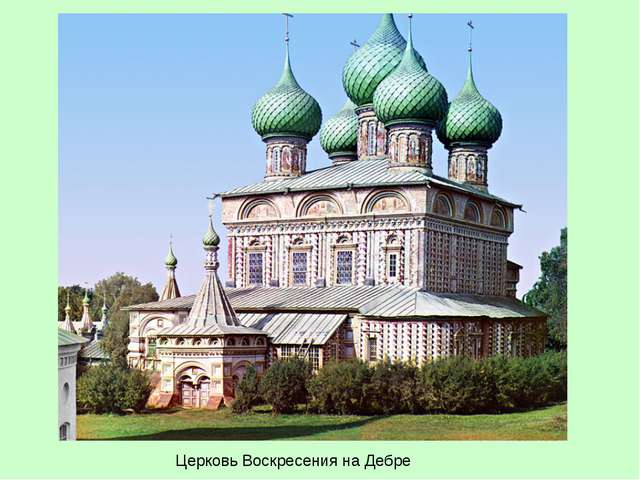 Церковь Воскресения на Дебре