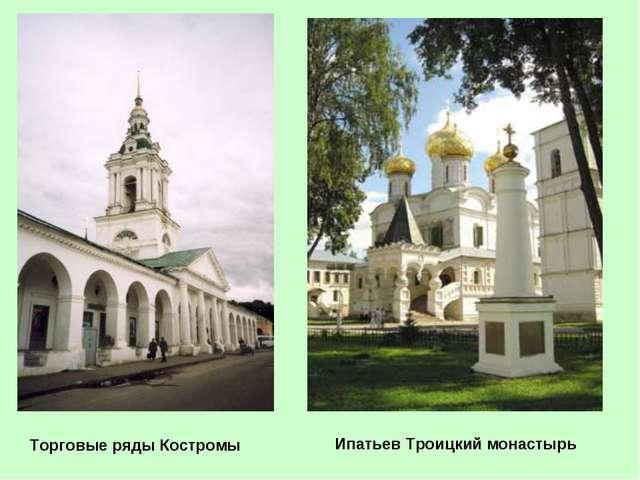 Торговые ряды Костромы Ипатьев Троицкий монастырь
