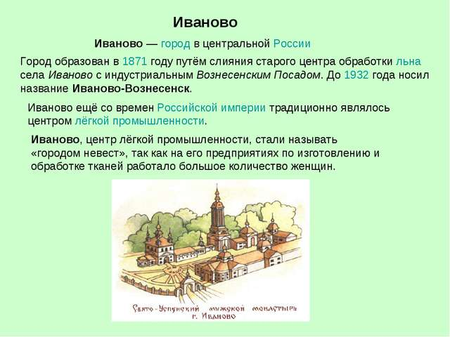 Иваново Иваново— город в центральной России Город образован в 1871 году путё...