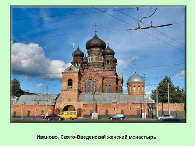 Иваново. Свято-Введенский женский монастырь.