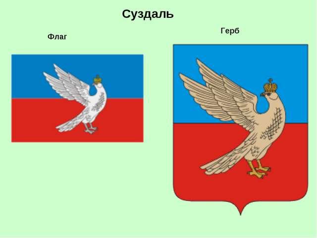 Флаг Герб Суздаль