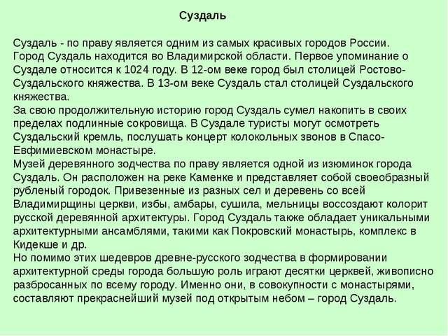 Суздаль - по праву является одним из самых красивых городов России. Город Суз...