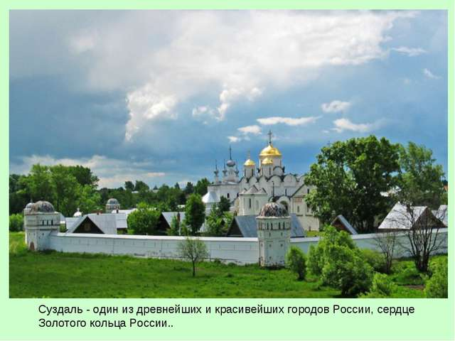 Суздаль - один из древнейших и красивейших городов России, сердце Золотого ко...