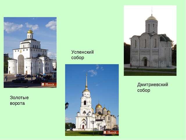 Успенский собор Дмитриевский собор Золотые ворота