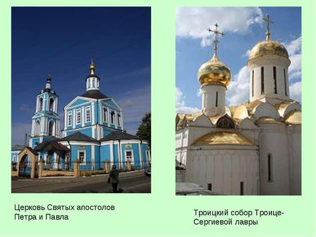 Церковь Святых апостолов Петра и Павла Троицкий собор Троице-Сергиевой лавры