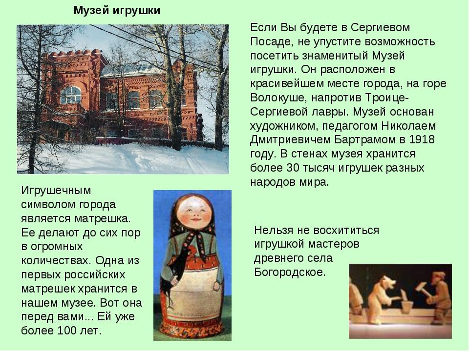 Музей игрушки Если Вы будете в Сергиевом Посаде, не упустите возможность посе...