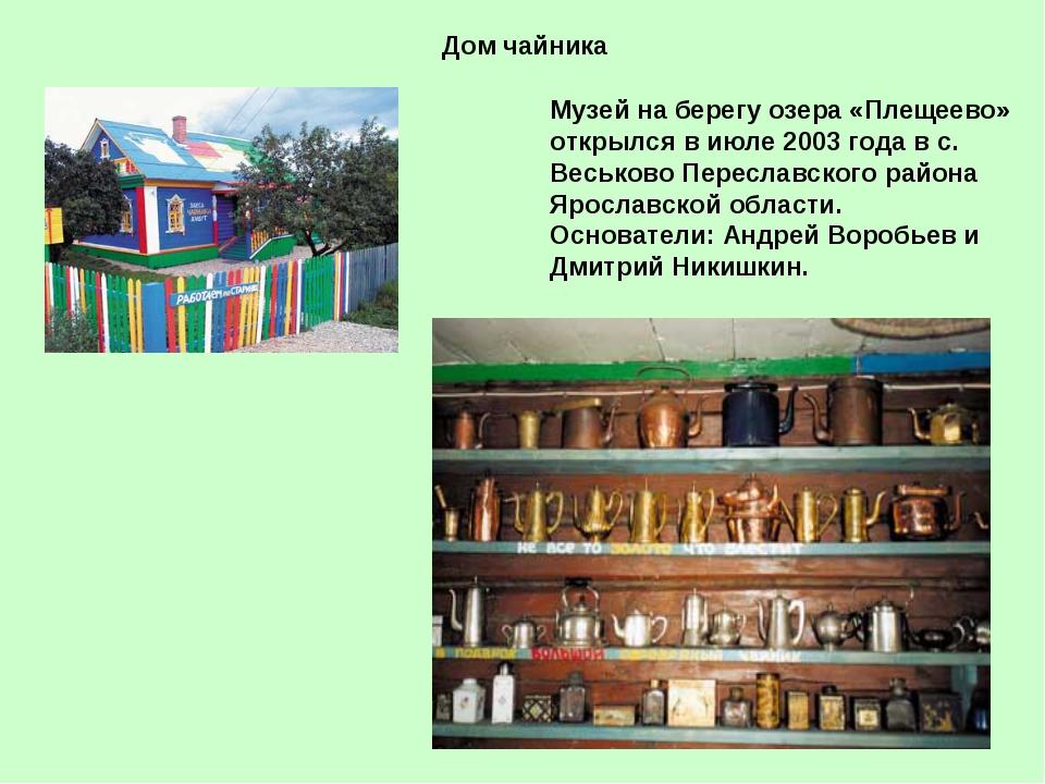 Дом чайника Музей на берегу озера «Плещеево» открылся в июле 2003 года в с. В...