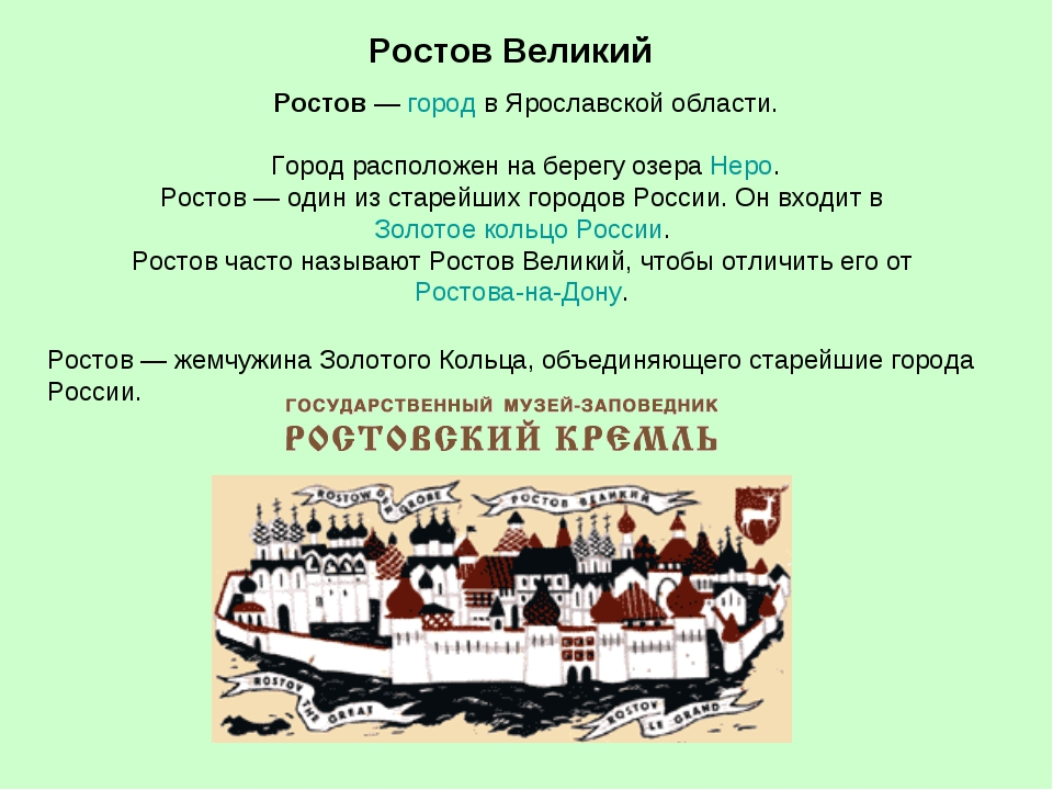 Ростов Великий Ростов — город в Ярославской области. Город расположен на бере...