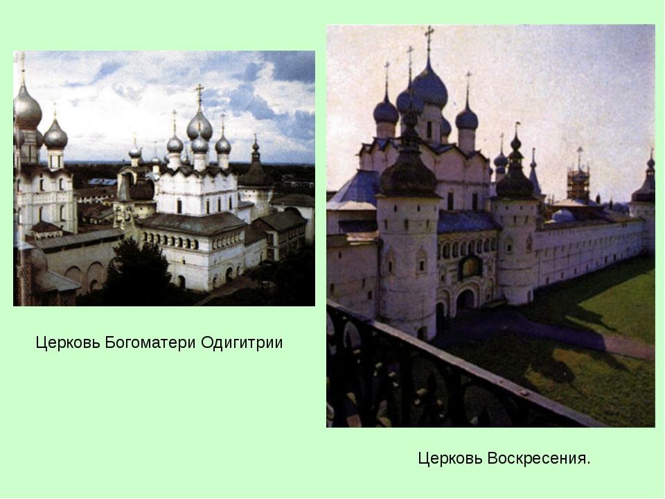 Церковь Богоматери Одигитрии Церковь Воскресения.