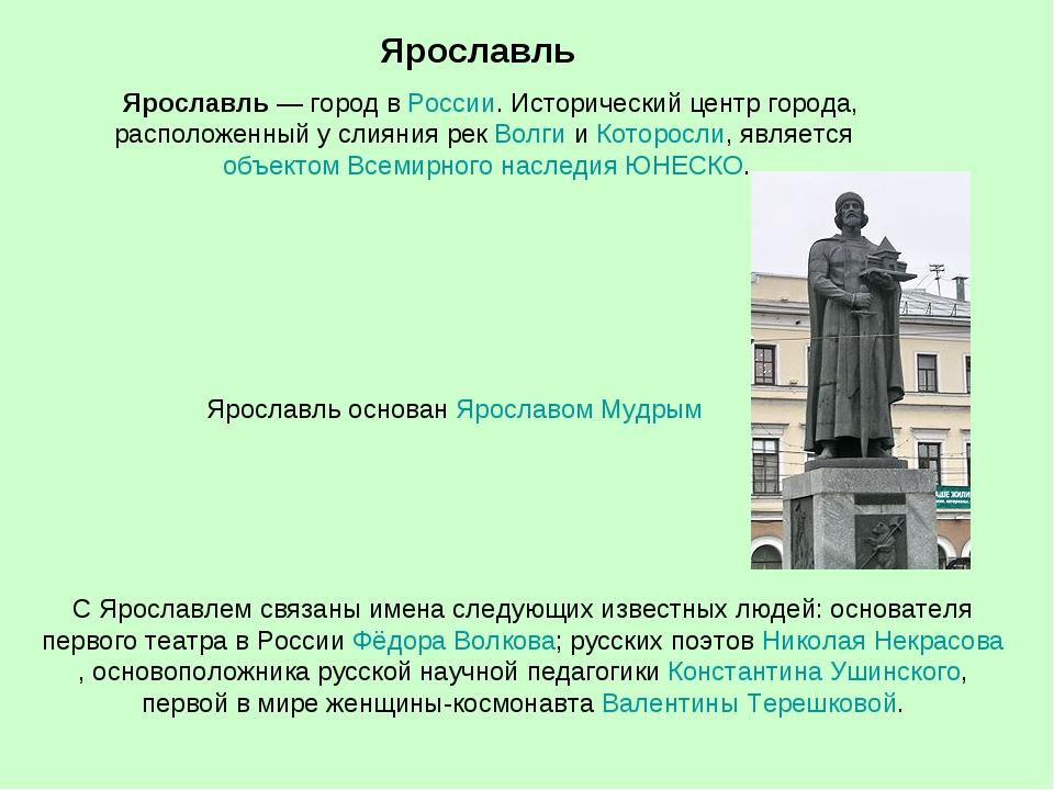 Ярославль Ярославль— город в России. Исторический центр города, расположенны...
