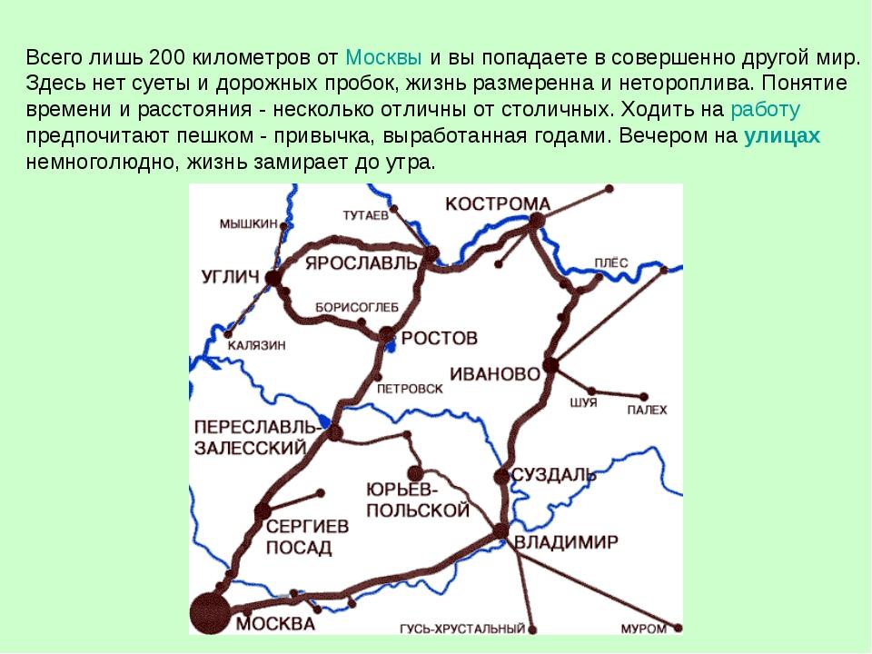 Всего лишь 200 километров от Москвы и вы попадаете в совершенно другой мир. З...