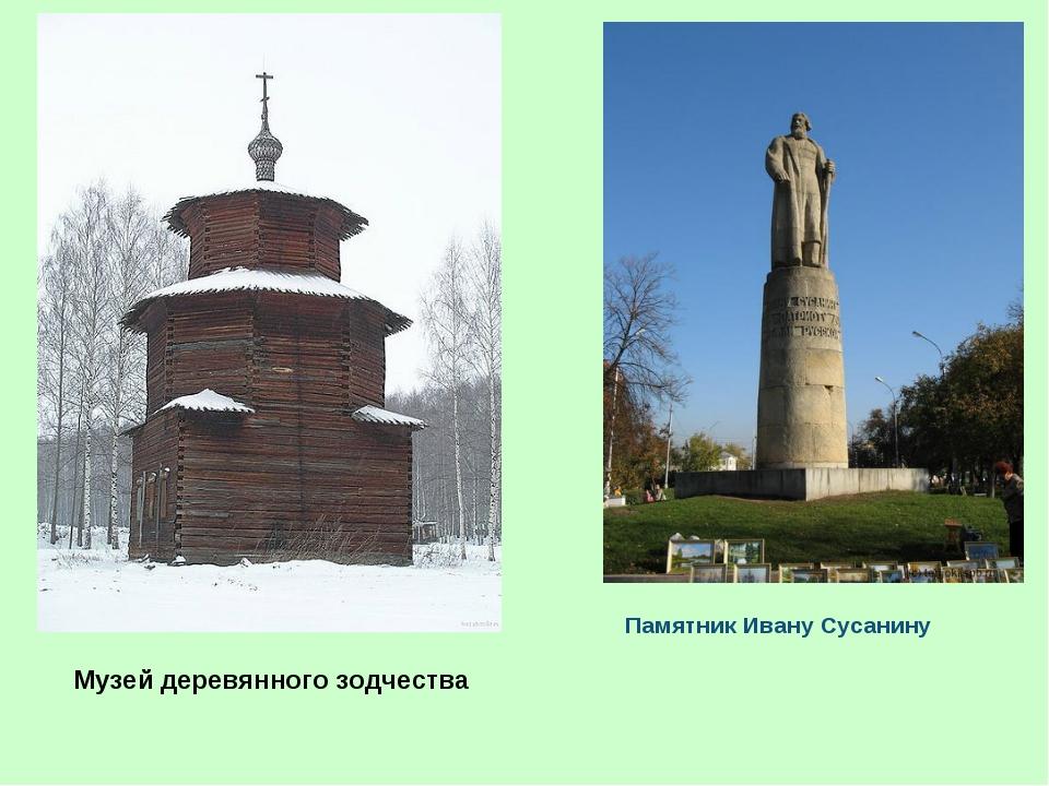 Музей деревянного зодчества Памятник Ивану Сусанину