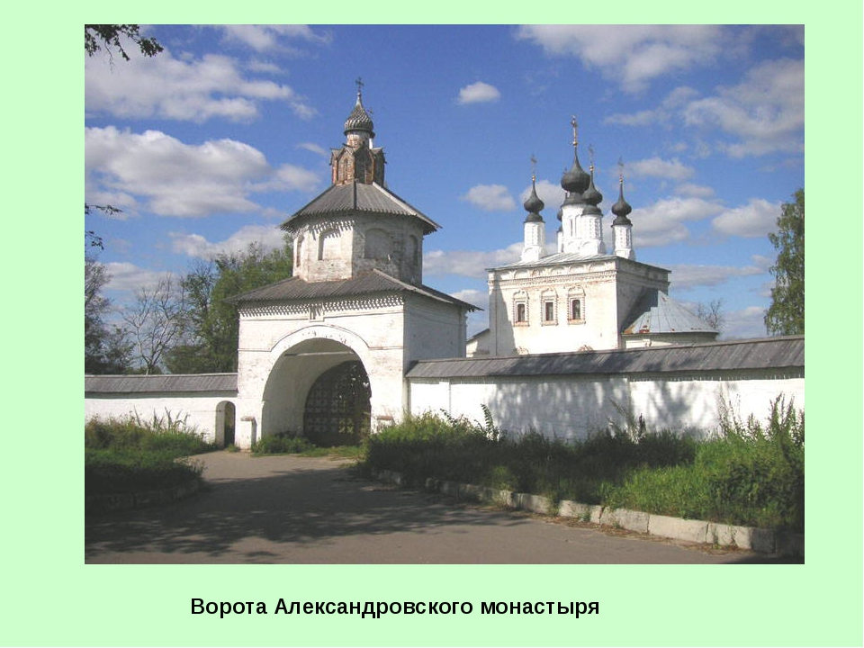 Ворота Александровского монастыря