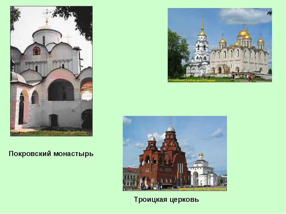 Покровский монастырь Троицкая церковь