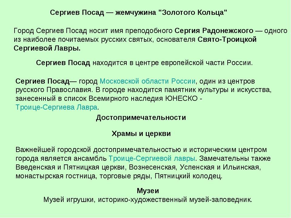 Сергиев Посад— город Московской области России, один из центров русского Прав...