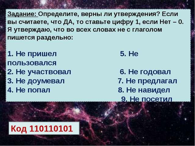 Код 110110101