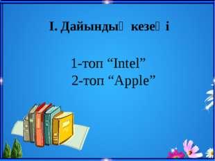 """1-топ """"Intel"""" 2-топ """"Apple"""" І. Дайындық кезеңі"""