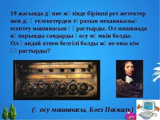 С.А.Лебедевтің басшылығымен жасалған МЭСМ қай жерде жасалды? (Киевте)