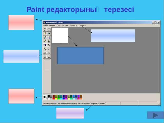 Paint редакторының терезесі